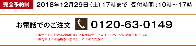 お電話でのご注文
