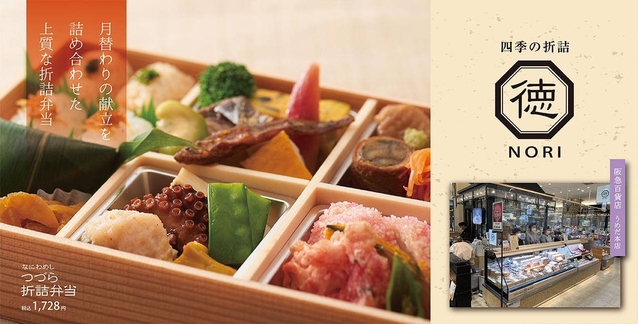 市 弁当 仕出し 中央 大阪 区 お食い初め料理/大阪 仕出し弁当